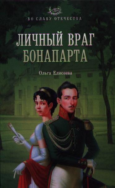 Елисеева О. Личный враг Бонапарта
