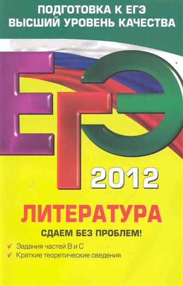 ЕГЭ 2012 Литература Сдаем без проблем