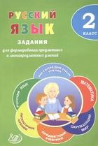 Русский язык. 2 класс. Задания для формирования предметных и метапредметных умений