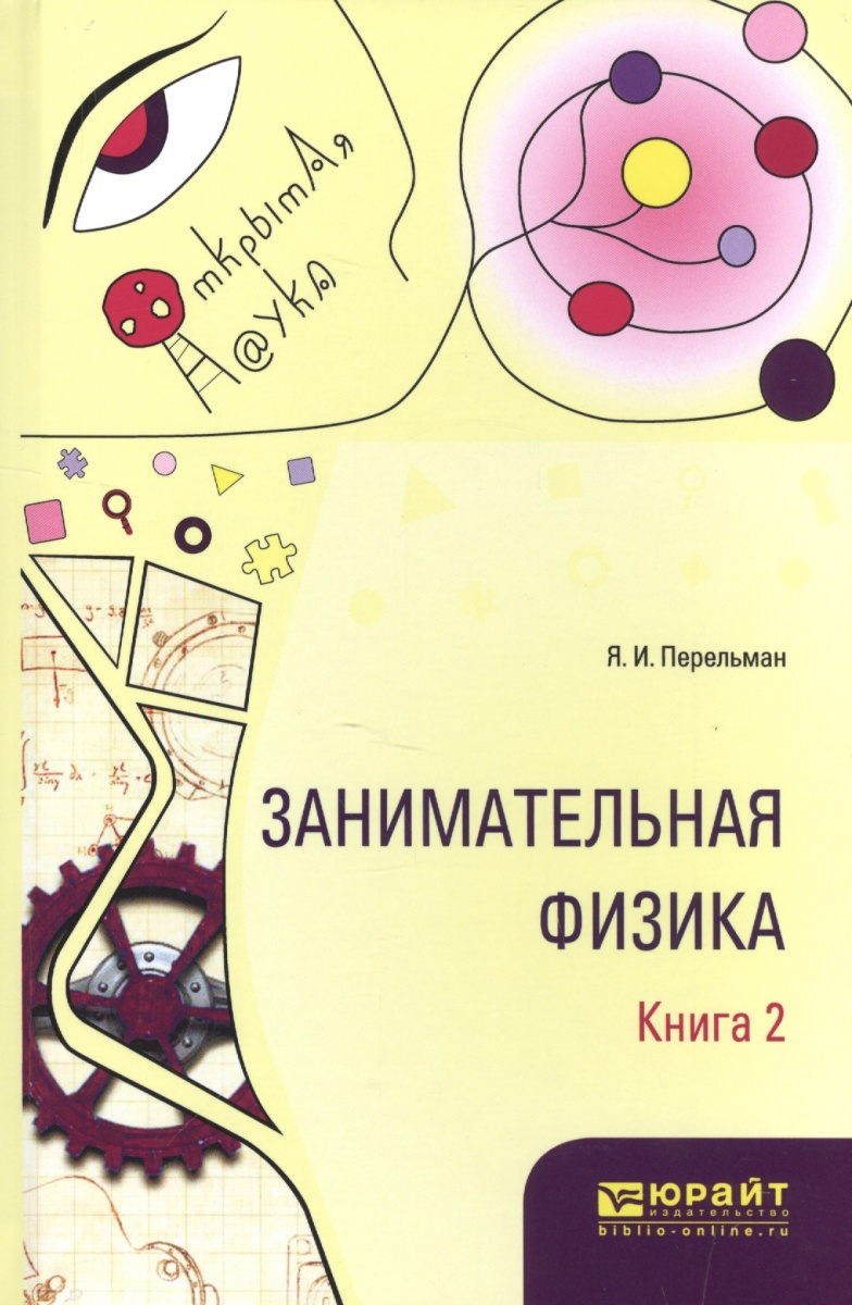 Перельман Я. Занимательная физика. Книга 2 я и перельман занимательная математика