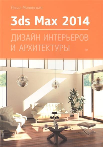 3ds Max 2014. Дизайн интерьеров и архитектуры
