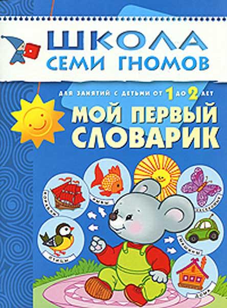 Денисова Д. ШСГ Второй год Мой первый словарик эксмо памятный альбом мой второй год