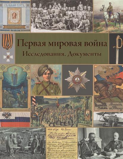 Первая мировая война. Исследования. Документы