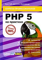 Уайт Э. PHP 5 на практике дмитрий котеров алексей костарев php 5