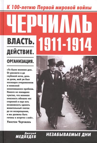 Медведев Д. Черчилль 1911-1914. Власть. Действие. Организация. Незабываемые дни медведев д черчилль 1911 1914 власть действие организация незабываемые дни isbn 9785386070175