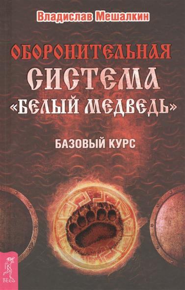"""Мешалкин В. Оборонительная система """"Белый Медведь"""". Базовый курс"""