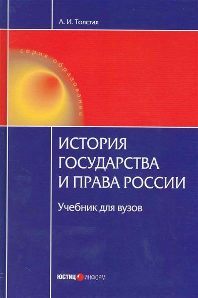 История государства и права России Учеб.