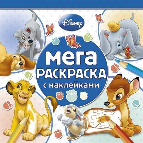 Евменова-Бондарева А. (ред.) Мега-раскраска с наклейками № МРН 1402 (Классические персонажи Disney)