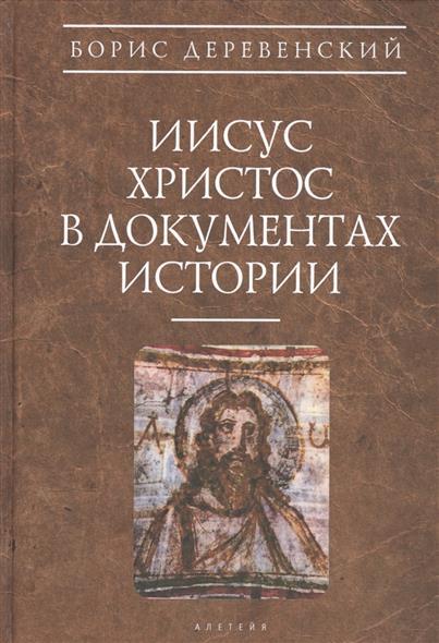 Деревенский Б. Иисус Христос в документах истории вышивка бисером молящийся христос
