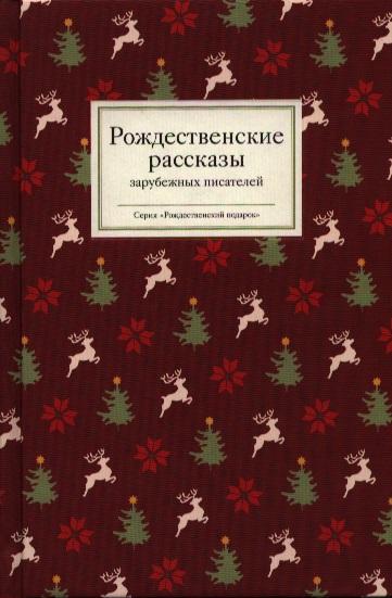 Стрыгина Т. (ред.-сост.) Рождественские рассказы зарубежных писателей