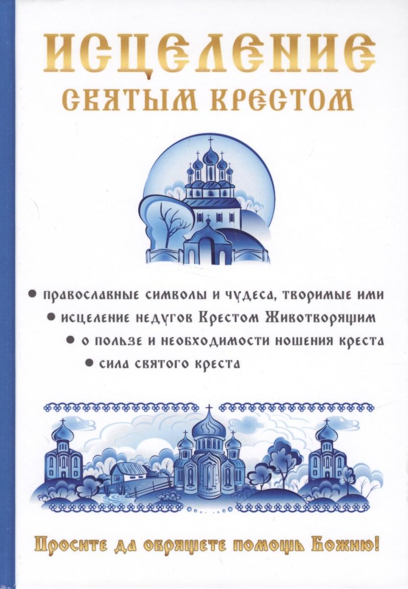 цены Чижова А., Хамидова В. Исцеление святым крестом