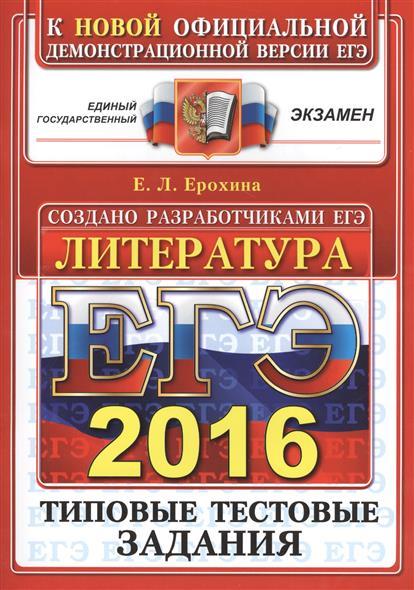 Ерохина Е. ЕГЭ 2016. Литература. Типовые тестовые задания е л ерохина егэ 2016 литература типовые тестовые задания