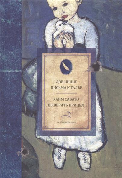 Индиг Д., Сабато Х. Письма Талье. ыерить