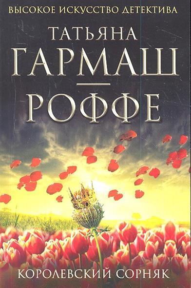 Гармаш-Роффе Т. Королевский сорняк