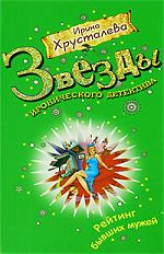 Хрусталева И. Рейтинг бывших мужей