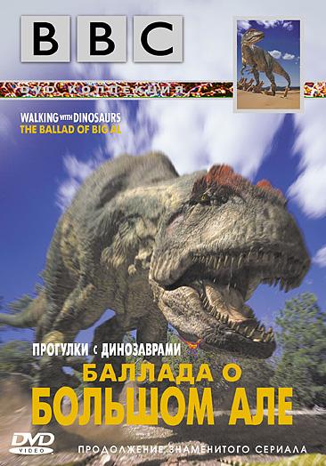 BBC : Баллада о Большом Але DVD
