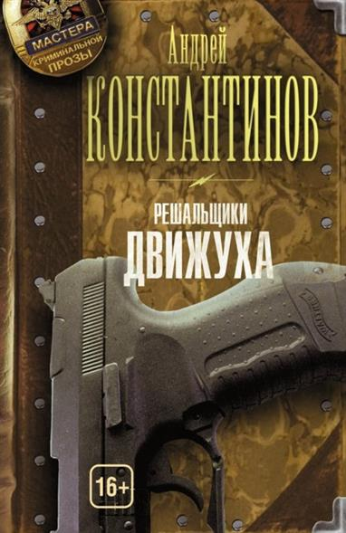 Константинов А. Решальщики. Книга третья. Движуха