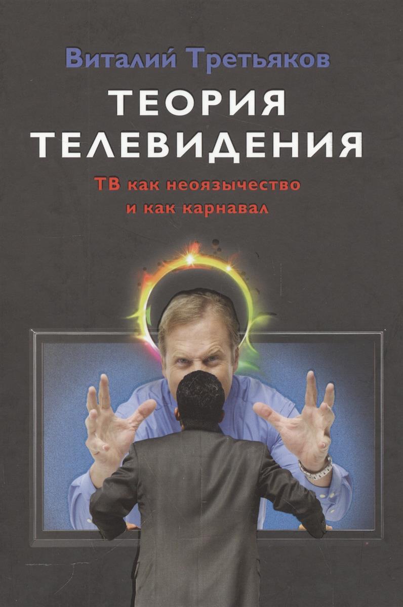 Третьяков В. Теория телевидения. ТВ как неоязычество и как карнавал. Курс лекций