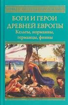 Боги и герои древней Европы. Кельты, норманны, германцы, финны