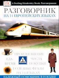 Разговорник на 14-ти европейских языках / European Phrase Book russian phrase book