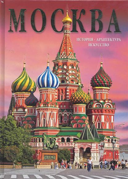 Москва История Архитектура Искусство Альбом
