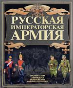 Шунков В. Русская императорская армия шунков в армия современной россии