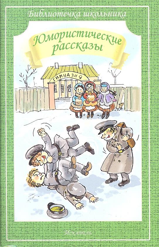 Аверченко А., Тэффи Н. и др. Юмористические рассказы надежда тэффи тэффи и её сёстры мирра мюргит и элио