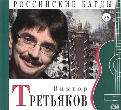 Российские барды. Том 26. Виктор Третьяков (+CD)