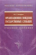 Захаров Н. Организационное поведение госуд. служащих