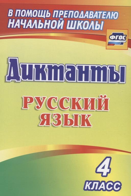 Диктанты для четвёртых классоврусский язык виноградова