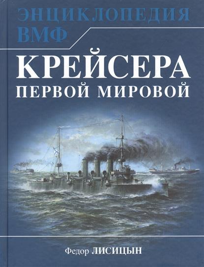 Лисицын Ф. Крейсера Первой Мировой