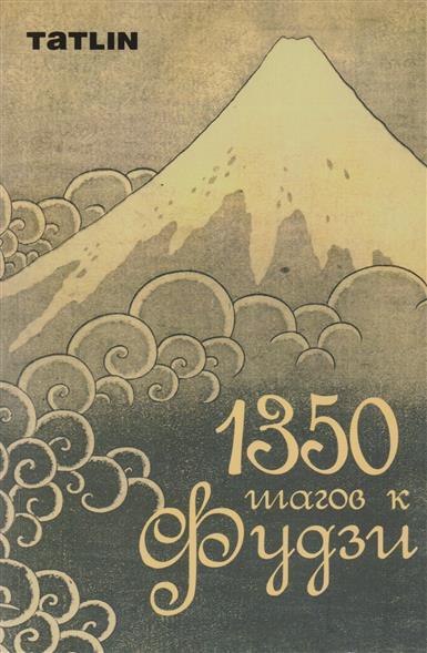 1350 шагов к Фудзи