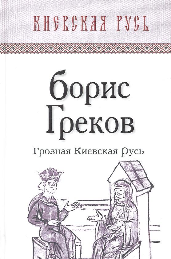 Греков Б. Грозная Киевская Русь
