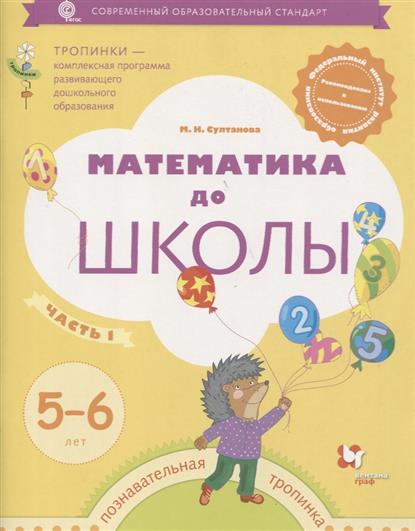 Султанова М. Математика до школы. Рабочая тетрадь для детей 5-6 лет. В 2-х частях. Часть 1