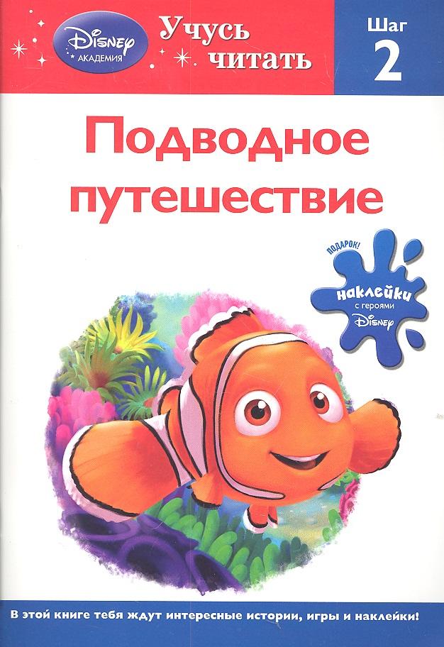Жилинская А. (ред.) Подводное путешествие. Шаг 2 а в тихонов подводное царство