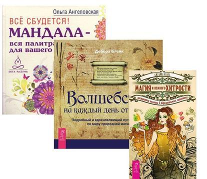 Иллес Дж., Ангеловская О., Блейк Д. Все сбудется + Магия и немного хитрости + Волшебство на каждый день (комплект из 3-х книг)