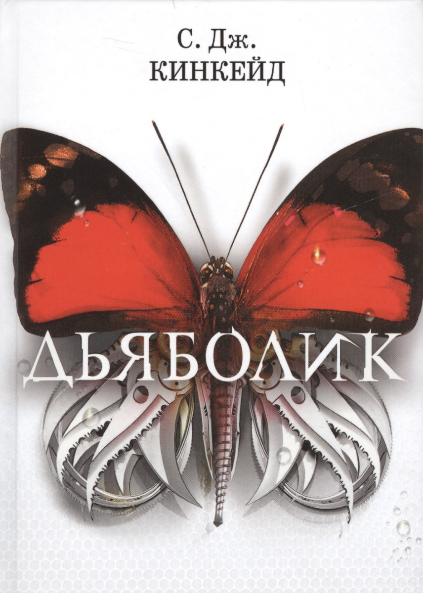 Кинкейд С. Дьяболик книги эксмо дьяболик