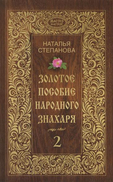 цены Степанова Н. Золотое пособие народного знахаря. Книга 2 ISBN: 9785386075408