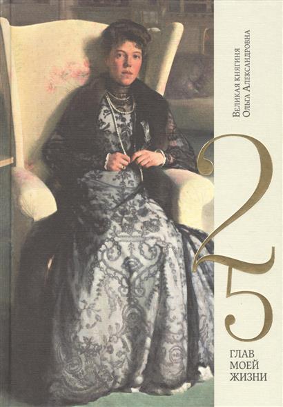Великая княгиня Ольга Александровна 25 глав моей жизни ольга степнова в моей смерти винить президента сборник