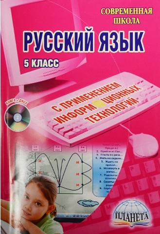 Уроки русского языка с применением информационных технологий. 5 класс (+CD)