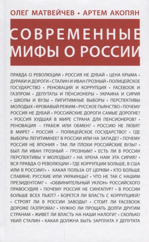 Матвейчев О., Акопян А. Современные мифы о России матвейчев о а практическая софистика запрещенные приемы