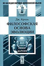 Кроль Дж. Философская основа эволюции ISBN: 9785382001081 эдгар дж марч британские эсминцы история эволюции 1892 1953 часть 2 поиск оптимальных конструкций