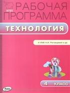 Рабочая программа по технологии. 4 класс. К УМК Н.И. Роговцевой и др. (