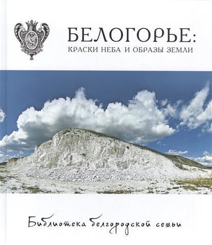 Маслова А. Белогорье: краски неба и образы земли. Фотоальбом. Том 4