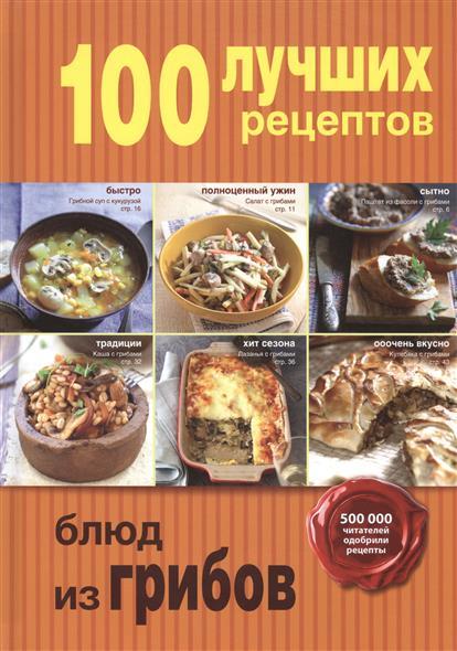 100 лучших рецептов блюд из грибов