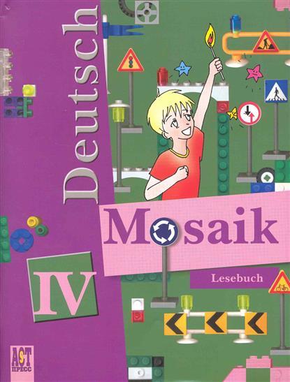 Немецкий язык 4 кл. Мозаика Кн. для чтения