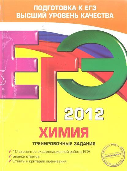ЕГЭ 2012 Химия Трениров. задания