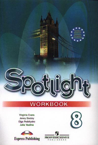 Решебник(гдз) английский язык за 8 класс spotlight 8 test booklet.