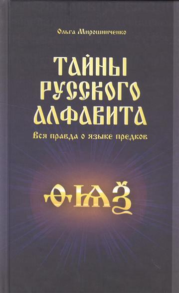 Тайна русского алфавита. Вся правда о языке предков