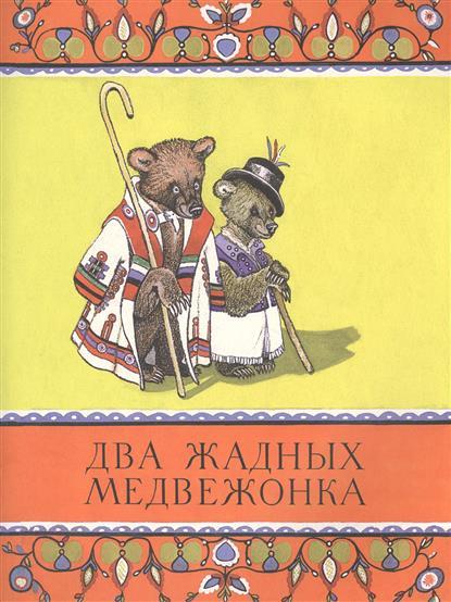 Турков В. (переск.) Два жадных медвежонка турков в пересказ два жадных медвежонка венгерская народная сказка